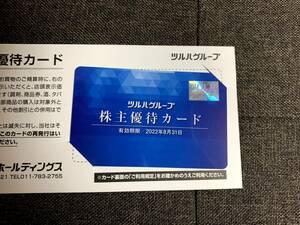 ★即決★ツルハ株主優待カード1枚★送料込★2022.8/31まで★