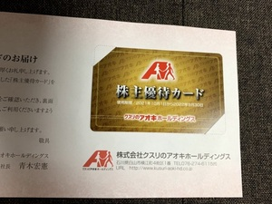 ★即決★クスリのアオキ株主優待カード★送料込★2022.9/30まで★女性名義★