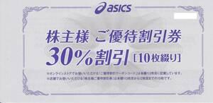 ■ 送料無料 ■ アシックス 株主優待 30%割引券(10枚) + オンライン25%割引券 1~2冊 2022年3月31日迄 ゆうパケット(追跡可)