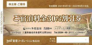 ■ 送料無料 ■ 東建コーポレーション 10枚 ホテル多度温泉ご宿泊30%割引券