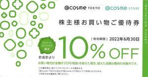 ■ 送料84円 ■ アイスタイル 株主優待 10%OFF × 6枚 2022年6月30日
