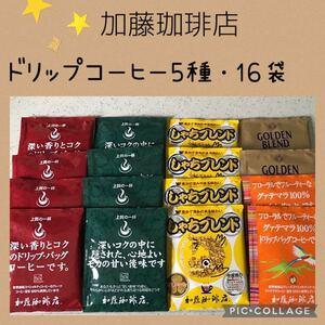加藤珈琲店 ドリップコーヒー 5種・16袋 セット☆送料無料!