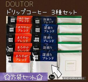 DOUTOR ドトール ドリップコーヒー 3種・15袋 セット☆送料無料!