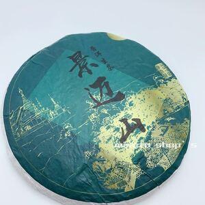 サービス品 雲南省 プーアル茶餅茶 「景邁山」 生茶357g