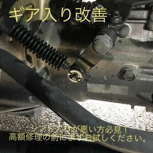 S200 series Hijet for shift bush feeling good go in - gear entering improvement 1 speed entering defect . back . hard . does not enter signal ... stop . does not enter