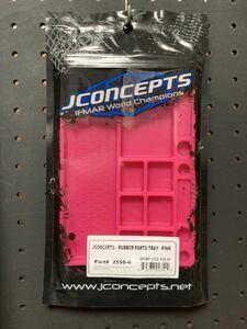 Jconcepts Rubber Parts Tray ラバーパーツトレイ ラジコン RC メンテナンストレイ ピンク