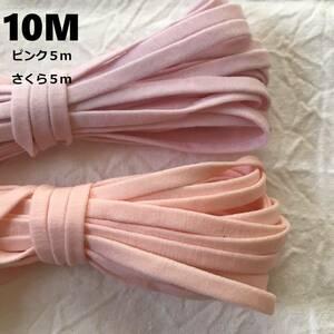 マスクゴム 平ゴム 10M(ピンク5M・さくら5M)布マスクに♪ カラーゴム