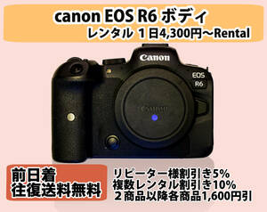 *レンタル往復送料無料canonR6 ストラップ バッテリー 充電器 説明書SDXC2 V90 128GBシリコンカバー 7点1日4,300円~Rental
