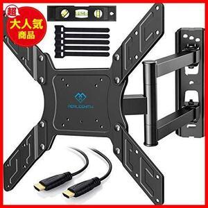 【特価】耐荷重45kg 23-55インチ対応 LCD LED アーム式 HAUAH 液晶テレビ用 テレビ壁掛け金具 前後、左右、上下多角度調節可能 PERLESMITH