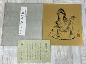 k376 工芸画 摸写 瀬戸大仙 色紙 辯財天と巳 色紙 / 送料210円