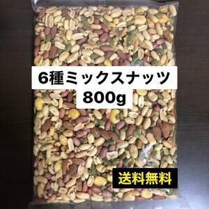送料無料!! 6種ミックスナッツ 800g