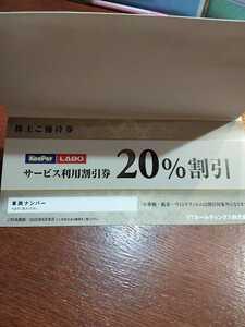 KeePer LABO KeePer技研 キーパー技研 20%割引券 VTホールディングス 株主優待 (有効期限:2022年6月末日)