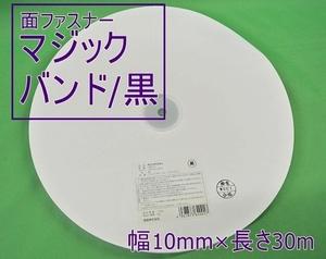 未使用 マジックバンド L8913 幅10mm 長さ30m 黒 面ファスナー マジックテープ 結束バンド 簡易結束用 カット自在 高島 送料510円
