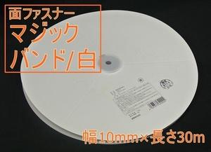 未使用 マジックバンド L8913 幅10mm 長さ30m 白 面ファスナー マジックテープ 結束バンド 簡易結束用 カット自在 高島 送料510円