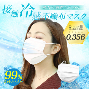 【SALE】145mm 不織布×接触冷感 冷感不織布マスク 夏用マスク 女性用 子供用 白 30枚入 熱中症予防 99%カットフィルター 3層構造 小さめ