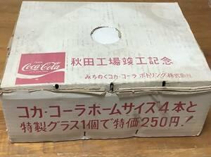 ★希少 昭和 レトロ 1972年 グラス12個セット 未使用品 コカコーラ スプライト