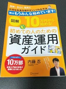図解10万円から始める!初めての人のための資産運用ガイド