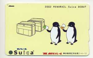 2002 monorail Suica DEBUT記念Suicaデポジットのみ (使用可能です)