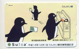 平成14年12月1日りんかい線全線開通記念Suicaデポジットのみ (使用可能です)