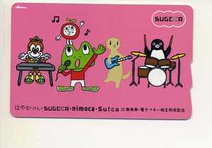 はやかけん・SUGOCA・nimoca・Suica相互利用記念SUGOCAデポジットのみ