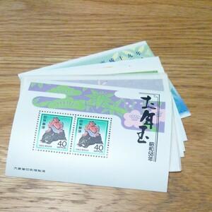 お年玉切手シート12枚(1291円分)