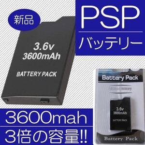 16 ★新品 PSPバッテリー パック PSP2000 PSP3000★