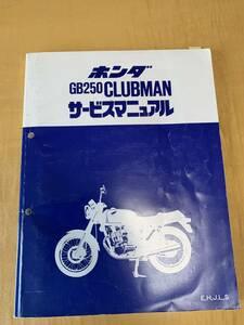 ホンダGB250 CLUB MANのサービスマニュアル