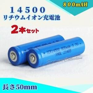 14500 リチウムイオン充電池 バッテリー 800mAh 2本セット◆