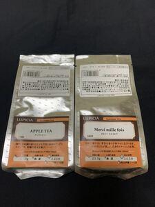 ルピシア 人気のメルシー・ミルフォワとアップルティー 2袋セット 紅茶 リーフLUPICIA フレーバーティー