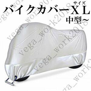 限定価格 XL バイクカバー シルバー 防水 小型~中型 UV 雨対策 錆防止 目玉商品