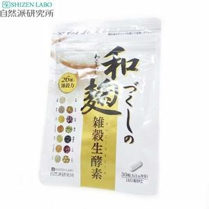 ☆未開封・新品☆ SHIZEN LABO / 自然は研究所 26種の雑穀力 和麹づくしの雑穀生酵素