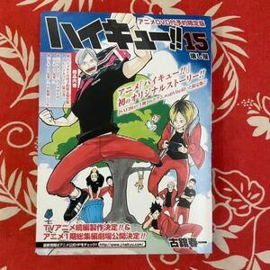 ハイキュー 漫画 DVD