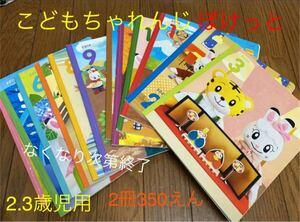 こどもちゃれんじぽけっと 2,3歳児用 2冊350円