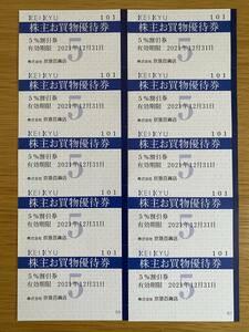 ◆送料無料◆京浜急行 株主お買物優待券 京急百貨店5%割引券(10枚)