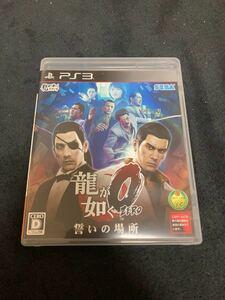龍が如く0誓いの場所 PS3版