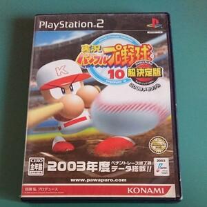実況パワフルプロ野球10 超決定版 PS2