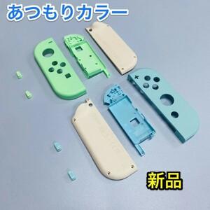 Nintendo Switch ジョイコン あつもりカラー ハウジング カスタム