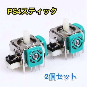 PS4 コントローラー DUALSHOCK4用アナログスティック 2個セット