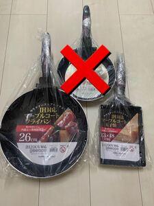 IHマーブルコートフライパン 2セット 別売り可