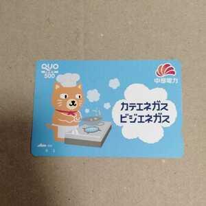 【送料100円】QUOカード クオ・カード 500円 中部電力【未使用】