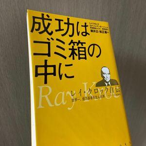 成功はゴミ箱の中に レイクロック自伝 世界一、億万長者を生んだ男-マクドナルド創業者/レイA.クロック/ロバートアンダーソン