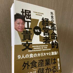 堀江貴文vs.外食の革命的経営者 9人の食のカリスマと激論! /堀江貴文