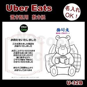 ☆Uber Eats☆置き配用 敷き紙 シート<A4サイズ×10枚>原本用に1枚サービス☆ぬりえ3☆番号【U-32B】