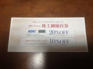 AOKI 割引券(20%) 株主優待券