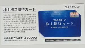 【未使用新品】 ツルハグループ 株主優待カード(5%割引) ド 8/31迄