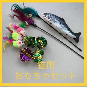 猫用おもちゃ 10点セット 魚 羽 鼠 ボール 鈴