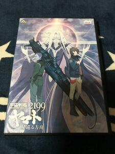 宇宙戦艦ヤマト2199星巡る方舟 DVD