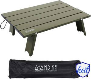 アウトドアテーブル ローテーブル キャンプ アウトドア 軽量 折り畳み式 コンパクト アルミ製 グリーン ktam55
