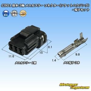 住鉱テック CB01 防水 3極 メスカプラー コネクター(ソケットハウジング)・端子セット
