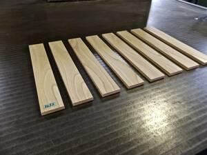 欅 綺麗な木目です (300×44×8)mm 8枚 無垢一枚板 送料無料 乾燥済み [3252] 材料 木材 薄板 木材 板 ケヤキ けやき